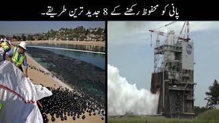 8 Amazing Methods To Save Water Urdu   پانی کو محفوظ رکھنے کے جدید ترین طریقے    Haider Tv