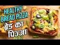 Bread Pizza Recipe On Tawa | Healthiest Bread Pizza Ever | ब्रेड पिज़्ज़ा Recipe In Hindi | Nupur