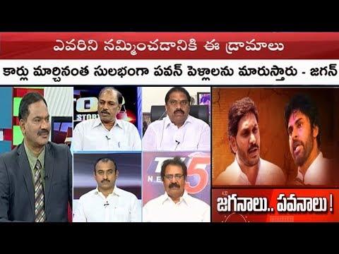 పవన్తో జగన్ నేరుగా కయ్యానికి దిగారా..? | Top Story | TV5 News