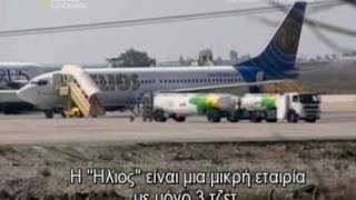 AIR CRASH INVESTIGATION - Ghost Plane : Helios 522 [Part2/5][GR Subs]