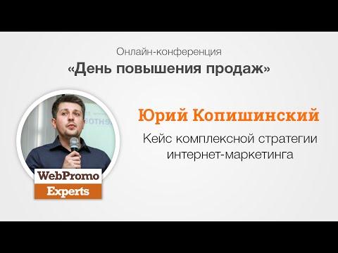 Кейс комплексной стратегии интернет-маркетинга. Ю. Копишинский. Sales Day