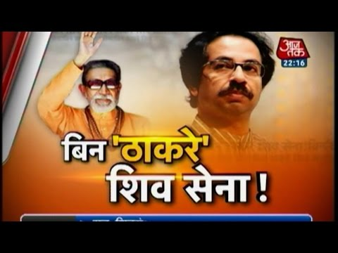 Is Shiv Sena on the way out with Balasahebs demise? (PT-1)