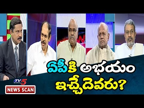 ఏపీకి అభయం ఇచ్చేదెవరు ? | Debate On Andhra Pradesh Politics | News Scan With Vijay | TV5 News