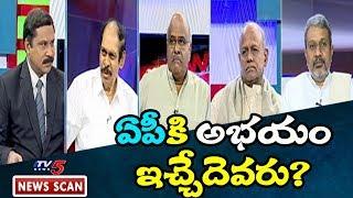 ఏపీకి అభయం ఇచ్చేదెవరు ? | Debate On Andhra Pradesh Politics | News Scan With Vijay