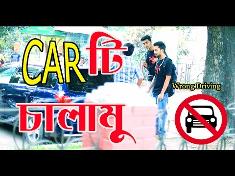 Car টি চালামু | Bangla Prank | Worng Driving | Social Awareness| Prank King Entertainment