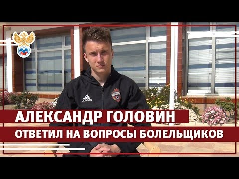 Александр Головин отвечает на вопросы болельщиков l РФС ТВ