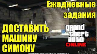 GTA Online. Ежедневные задания - Доставить машину Симону.