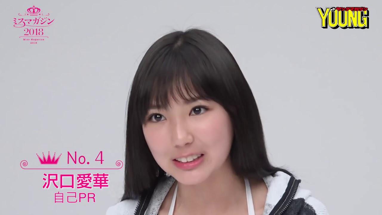 沢口愛華の画像 p1_10