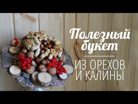 Флористика Полезный съедобный букет из орехов и калины на каркасе.