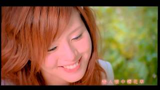 SWEETY-櫻花草  官方MV(《米可,GO!》的主題曲、《星蘋果樂園》電視劇插曲)