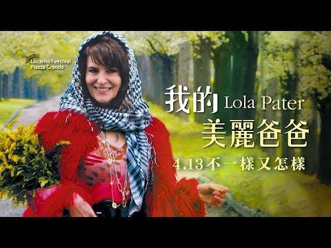 4.13 《我的美麗爸爸》國際中文版預告