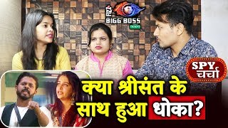 Did Dipika DITCHED Sreesanth ? | Bigg Boss 12 | Bollywood Spy Charcha