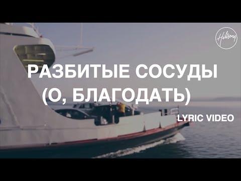 Разбитые Сосуды (О, Благодать) - Lyric Video