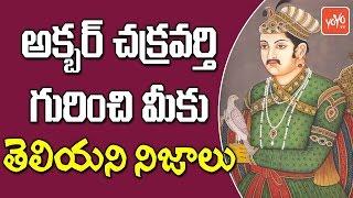 అక్బర్ చక్రవర్తి గురించి మీకు తెలియని నిజాలు | Unknown Facts About Mughal Emperor Akbar