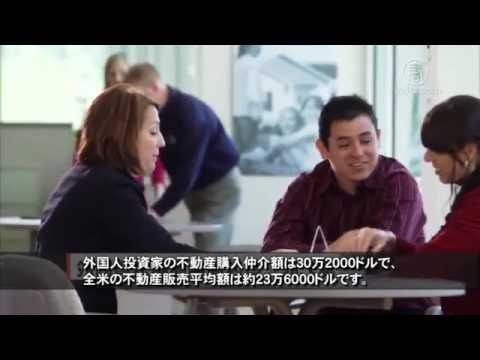 外国人の米不動産購入額が過去最高に 最多は中国人