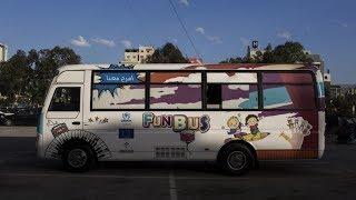 حافلة المرح تخطف أطفال الشوارع