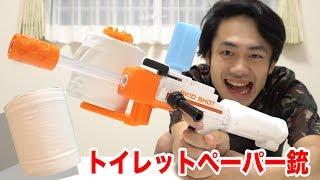 トイレットペーパー銃ってわかるまで撃つのやめません!!