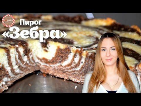 """Пирог """"Зебра""""★ Простые рецепты от CookingOlya"""