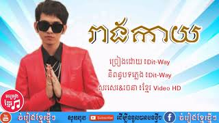 រាងកាយ - BODY by Dit-Way「LYRICS VIDEO」