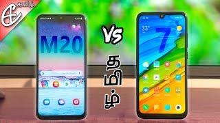 இது Samsung தானா? - Redmi Note 7 vs Samsung Galaxy M20 Comparision