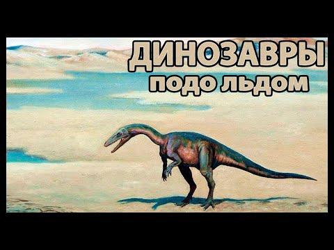 Динозавры подо льдом