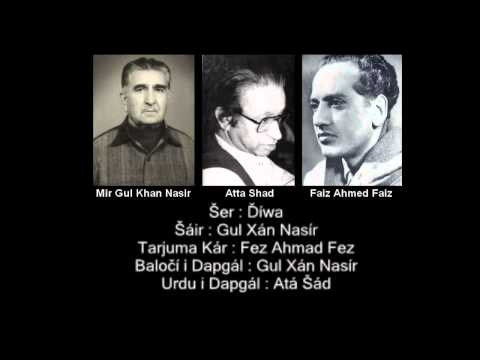 Balochi Poem by Gul Khan Nasir Baloch | Faiz Ahmed Faiz translated...