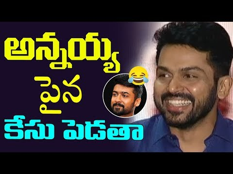 Hero Karthi Hilarious Joke on Suriya Over his remuneration | Chinna Babu Press Meet | Top Telugu TV