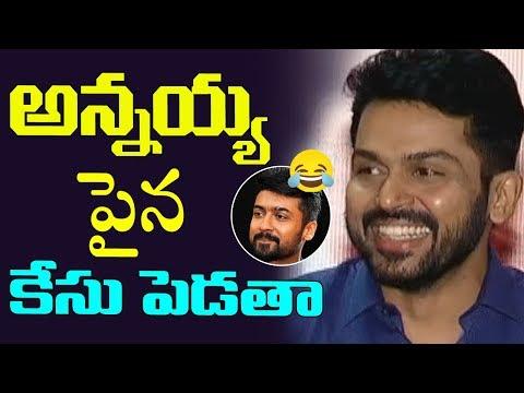 Hero Karthi Hilarious Joke on Suriya Over his remuneration | Chinna Babu Press Meet | Top Telugu TV