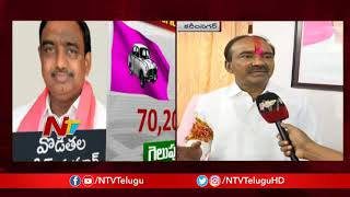 Etela Rajender Face to Face over TRS Massive Victory Against Prajakutami - NTV - netivaarthalu.com