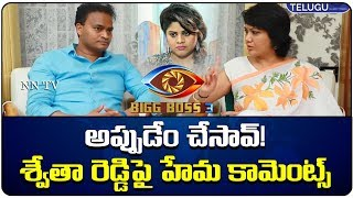 Hema About Swetha Reddy And Gayatri Gupata Controversy | Bigg Boss Telugu 3 | Top Telugu TV