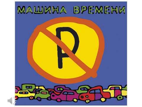 Машина Времени, Андрей Макаревич - Равнодушный король