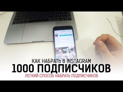 КАК НАБРАТЬ 1000 ПОДПИСЧИКОВ В ИНСТАГРАМ? Легкий способ набрать 1000 подписчиков