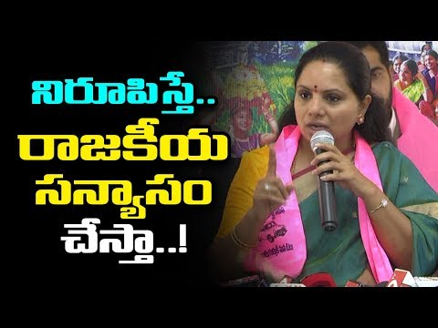TRS MP Kavitha OPEN CHALLENGE! | MP Kavitha Blames Congress & BJP Leaders | Nizamabad | indiontvnews