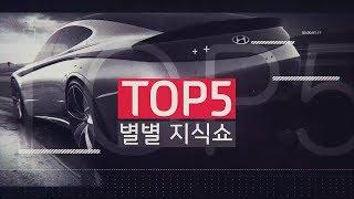 [HMG TV] '엔진룸' 없는 자동차?! 미래에 사라질 자동차 부품 TOP5