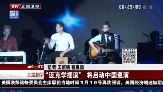 "BTV新闻 (邁克學搖滾""2017""愛.永恆""中國巡演發布會)楊斯捷Phoebe"