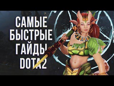 Самый быстрый гайд - Enchantress/Дриада/Аюшта/Каза Dota 2