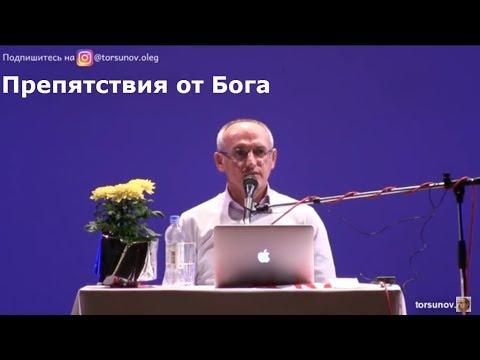 Торсунов О.Г.  Препятствия от Бога