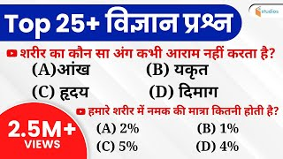 🔴Online test शुरू Top 30 विज्ञान प्रश्न for RPF, ALP CBT 2, UP POLICE, SSC GD etc..