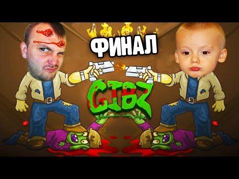 ДВА ГЕРОЯ против ЗОМБИ #3 видео для детей Финал Игры Кирилл и Макс играют про зомби приключения GIBZ