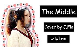 Download Lagu Zedd, Maren Morris, Grey - The Middle cover by J.Fla (แปลไทย) Gratis STAFABAND