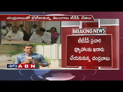 Telangana TDP leaders to meet Chandrababu Naidu shortly over seats Issue | ABN Telugu