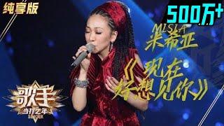单曲纯享MISIA米希亚《现在好想见你》《歌手2020》当打之年湖南卫视官方