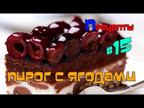 Простые рецепты: Вкуснейший пирог с ягодами (выпуск#15)