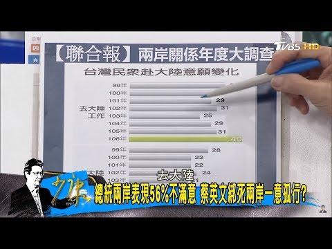 逆轉!49%台灣人對大陸民眾印象好,蔡英文鎖死兩岸繼續裝睡??少康戰情室 20171120
