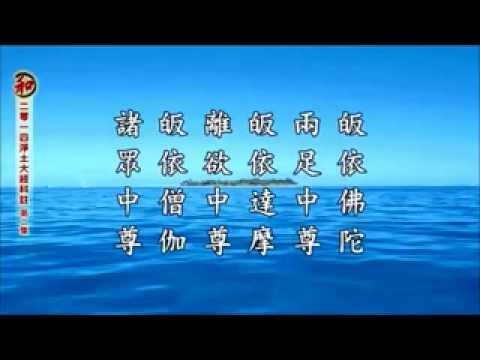 QUY Y TAM BẢO  Tịnh Độ Đại Kinh Khoa Chú 2014 Tập 2A   Pháp Sư Tịnh Không   YouTube
