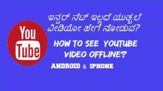 HOW TO WATCH OFFLINE YOUTUBE VIDEO?
