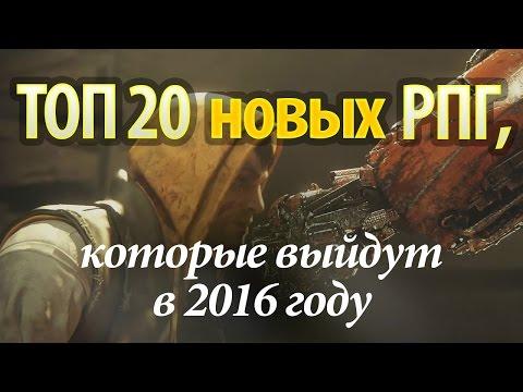 [ТОП] 20 новых РПГ, выходящих в 2016