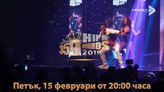 359 Hip Hop Awards 2019 по VIVACOM Arena