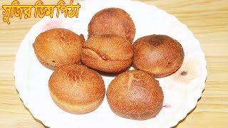 সুজির ডিম পিঠা/Sujir Dim Pitha Recipe