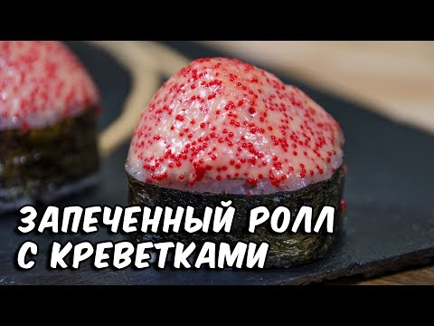 Запеченный ролл с креветкой   Суши рецепт   Hot Shrimp sushi